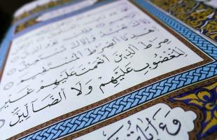 O que é o Alcorão?